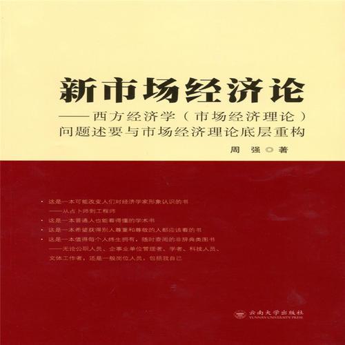 新市场经济论——西方经济学(市场经济理论)问题述要与市场经济理论底层系统重构