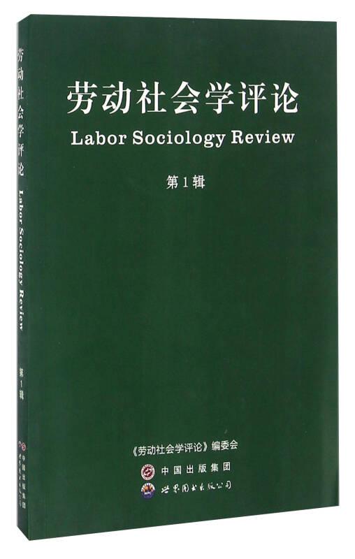 劳动社会学评论(第1辑)