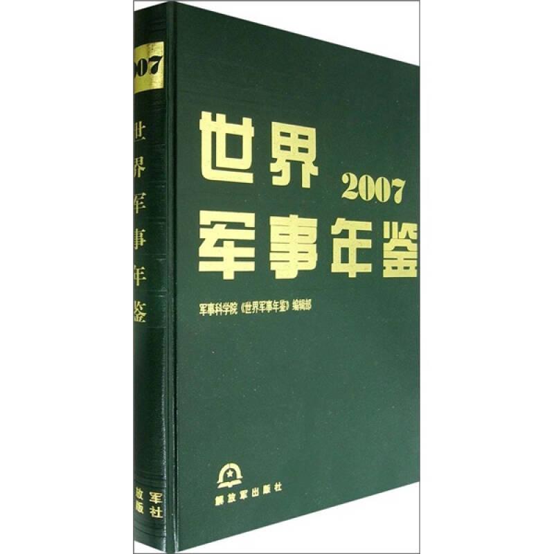2007世界军事年鉴