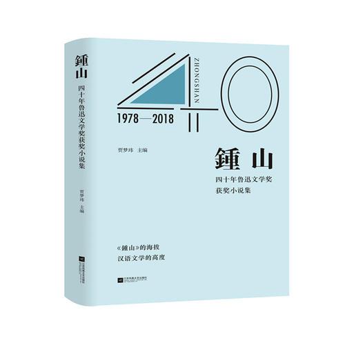 《钟山》四十年鲁迅文学奖获奖小说集