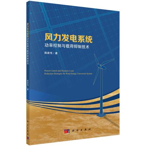 风力发电系统功率控制与载荷抑制技术