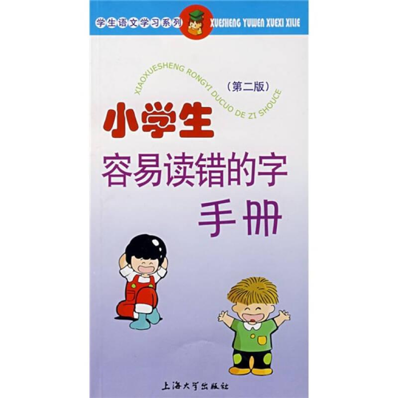 学生语文学习系列:小学生容易读错的字手册