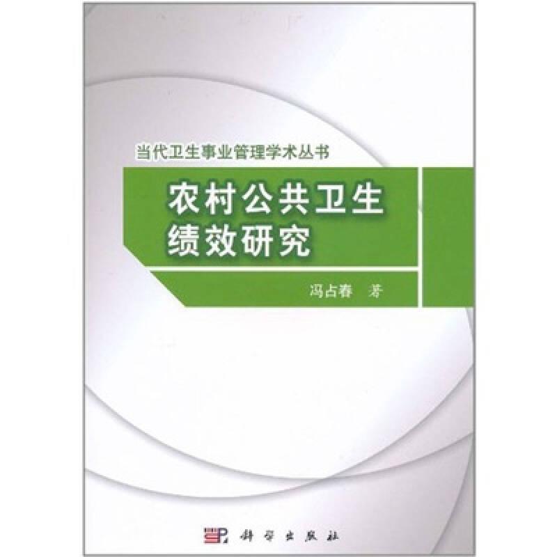 农村公共卫生绩效研究