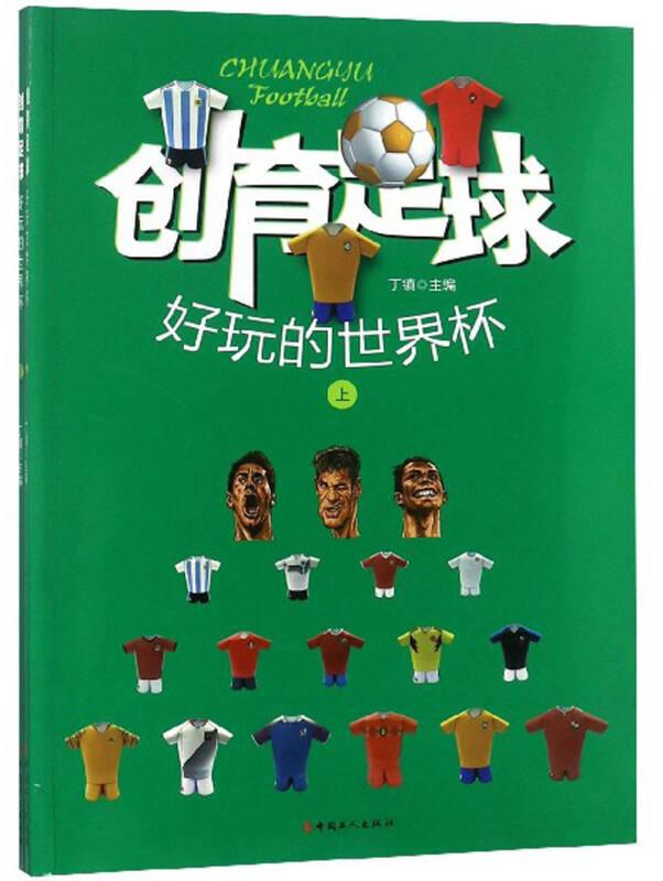 创育足球 好玩的世界杯(套装上下册)