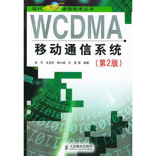 WCDMA移动通信系统(第2版)