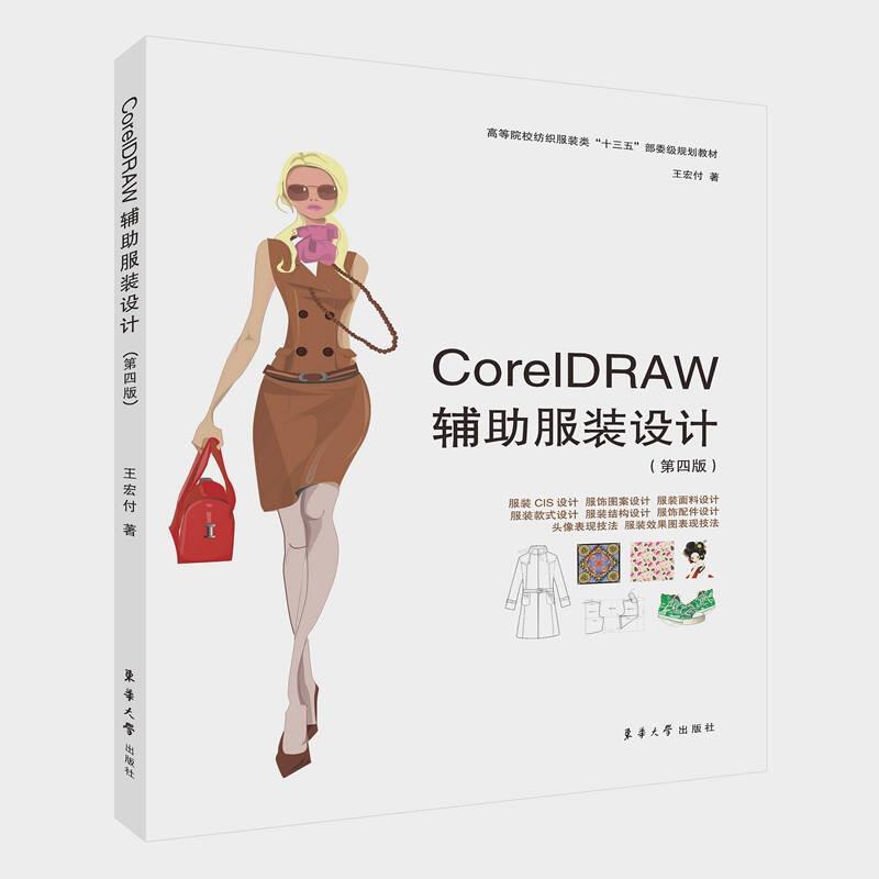 """CoreIDRAW辅助服装设计(第4版)/高等院校纺织服装类""""十三五""""部委级规划教材"""