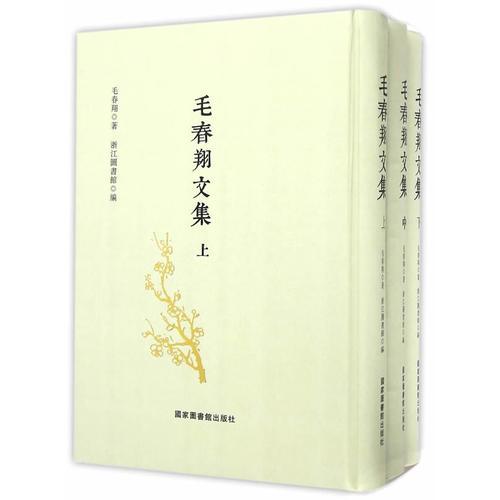 毛春翔文集(全三册)