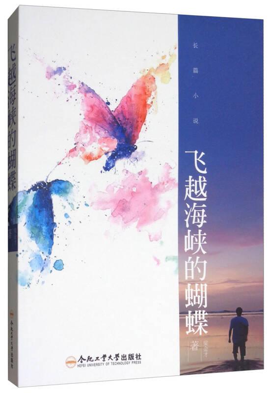 飞越海峡的蝴蝶