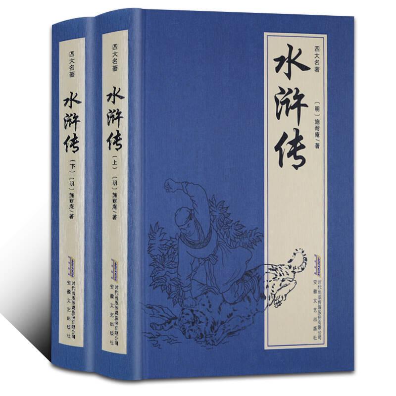 中国古典四大名著:水浒传