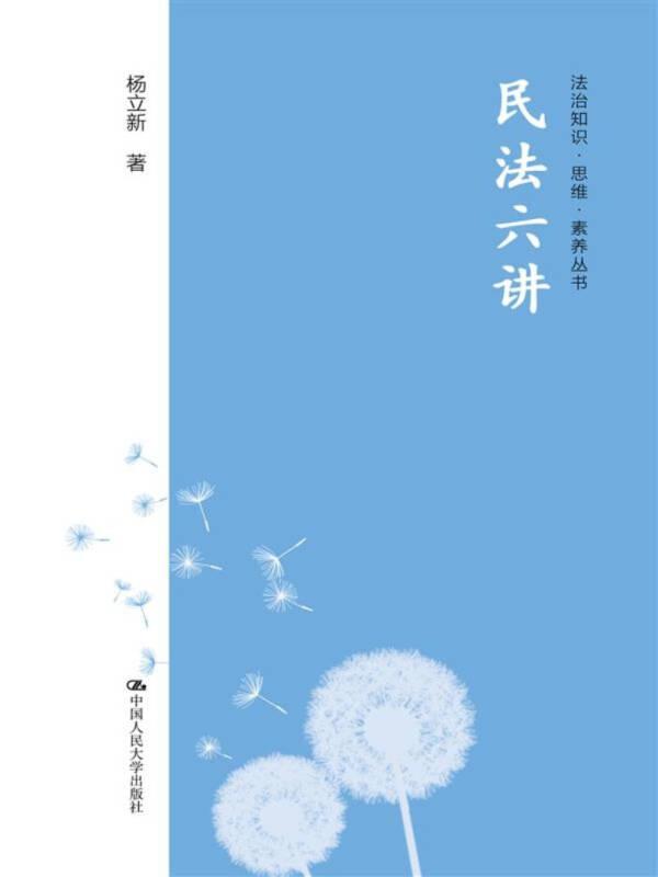 民法六讲/法治知识·思维·素养丛书