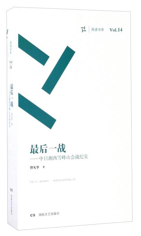 最后一战 中日湘西雪峰山会战纪实/周读书系
