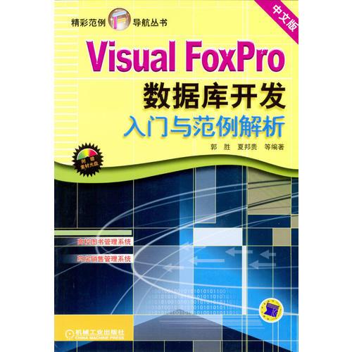 Visual FoxPro数据库开发入门与范例解析——精?#21490;?#20363;导航丛书
