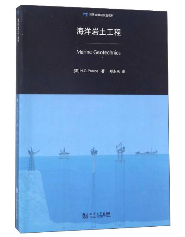 海洋岩土工程/同济大学研究生教材