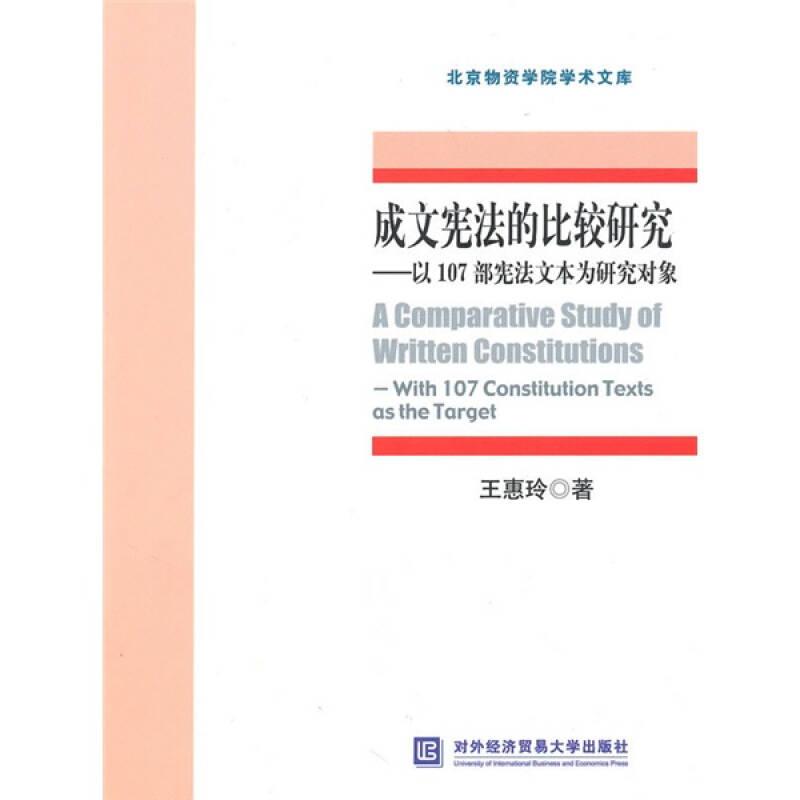 成文宪法的比较研究:以107部宪法文本为研究对象