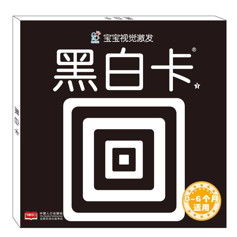 海润阳光.宝宝视觉激发卡-黑白卡. 1