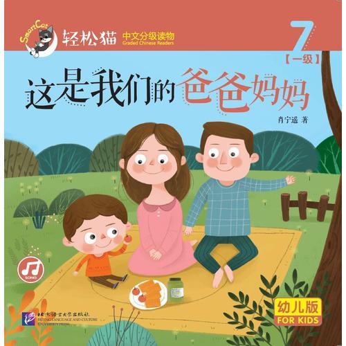 这是我们的爸爸妈妈  轻松猫—中文分级读物(幼儿版)(一级7)