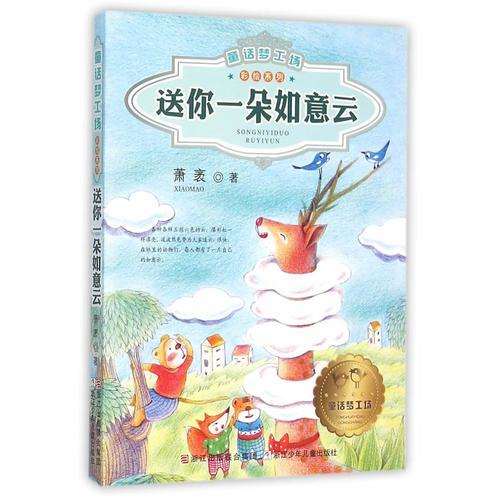 童话梦工场·彩绘系列:送你一朵如意云