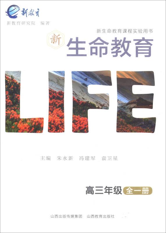 2017秋 新生命教育·高三年级全一册