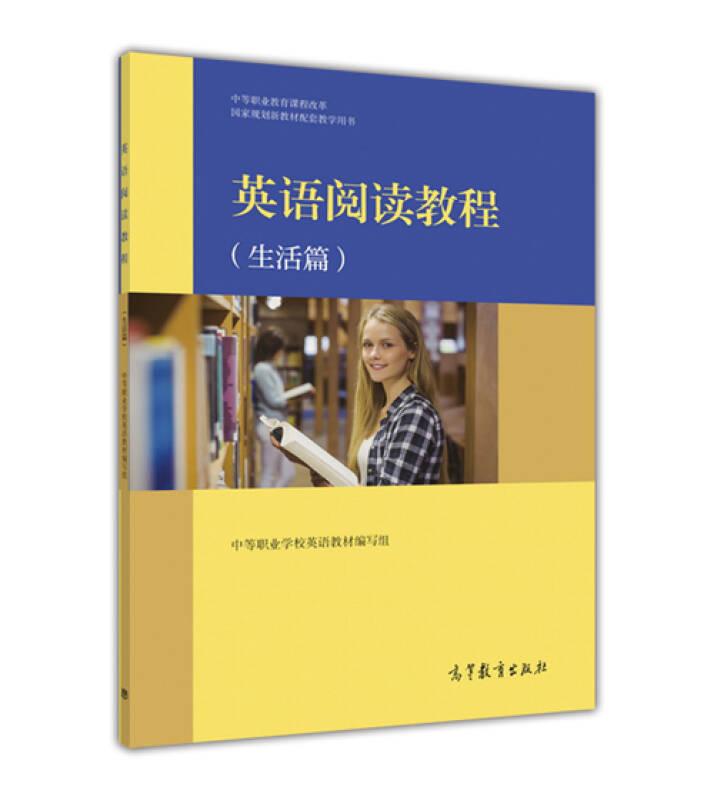 中等职业教育课程改革国家规划新教材配套教学用书--英语阅读教程(生活篇)