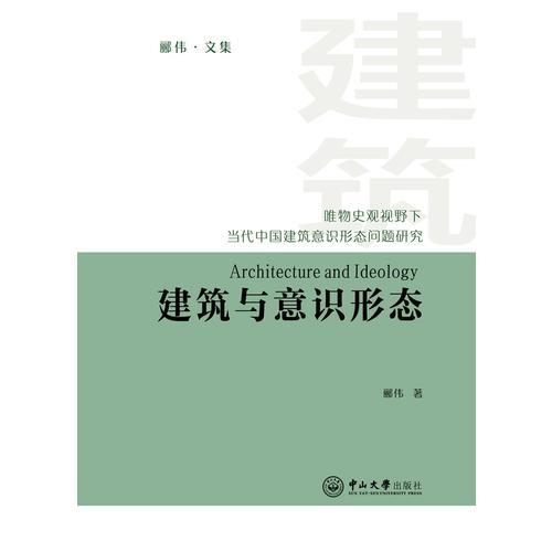 建筑与意识形态:唯物史观视野下当代中国建筑意识形态问题研究