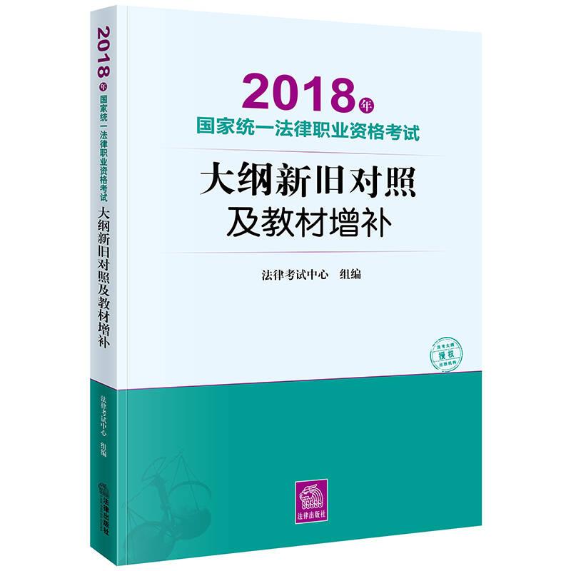 司法考试2018 国家统一法律职业资格考试:大纲新旧对照及教材增补