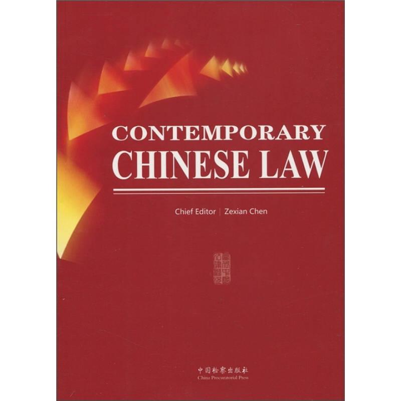当代中国法律概况