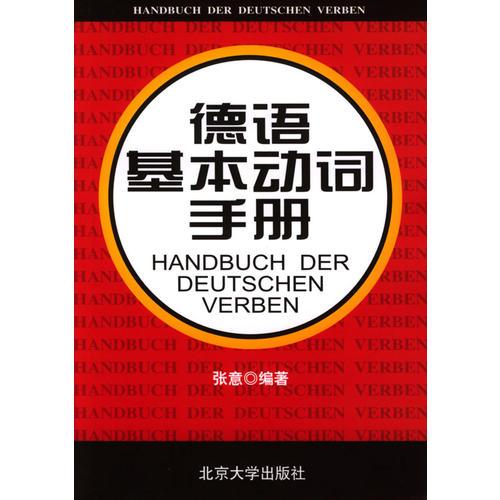 德语基本动词手册