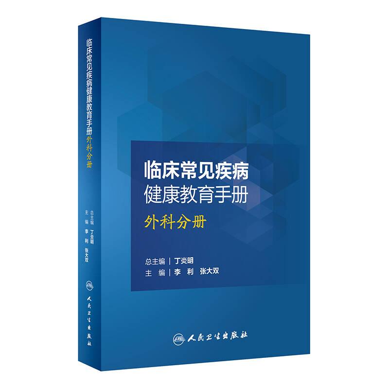 临床常见疾病健康教育手册·外科分册