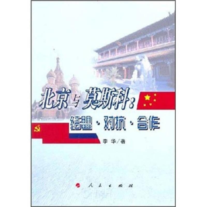 北京与莫斯科:结盟·对抗·合作