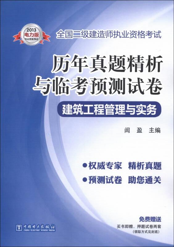 全国二级建造师执业资格考试·历年真题精析与临考预测试卷:建筑工程管理与实务(2013电力版)