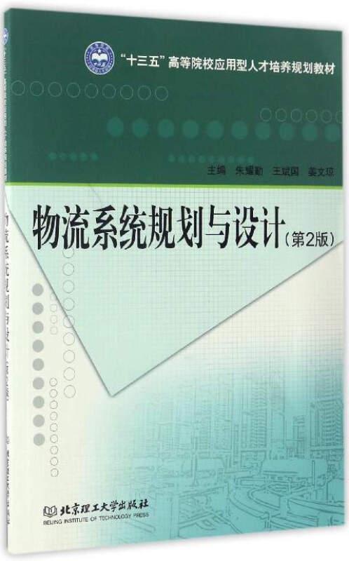 """物流系统规划与设计(第2版)/""""十三五""""高等院校应用型人才培养规划教材"""