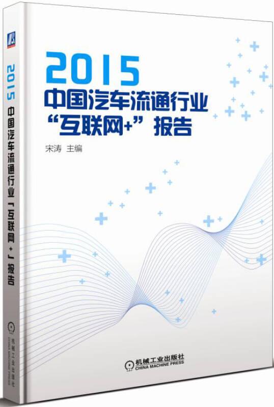 """2015中国汽车流通行业""""互联网+""""报告"""