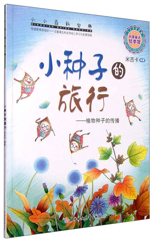 小小百科宝典 科普童话绘本馆:小种子的旅行 ?#21442;?#31181;子的传播