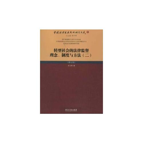 转型社会的法律监督理念、制度与方法(二)(修订版)