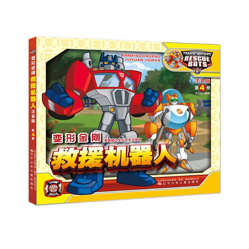 变形金刚. 救援机器人 : 注音版. 第4册 陪伴孩子成长,教给孩子责任、勇气和担当!