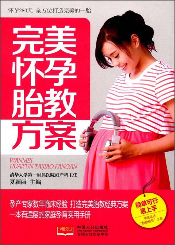 完美怀孕胎教方案
