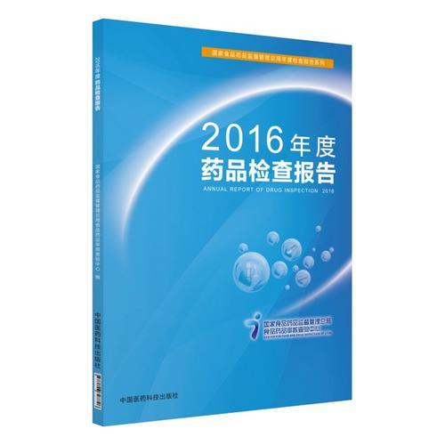 2016年度药品检查报告