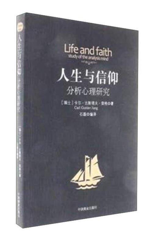 人生与信仰:分析心理研究