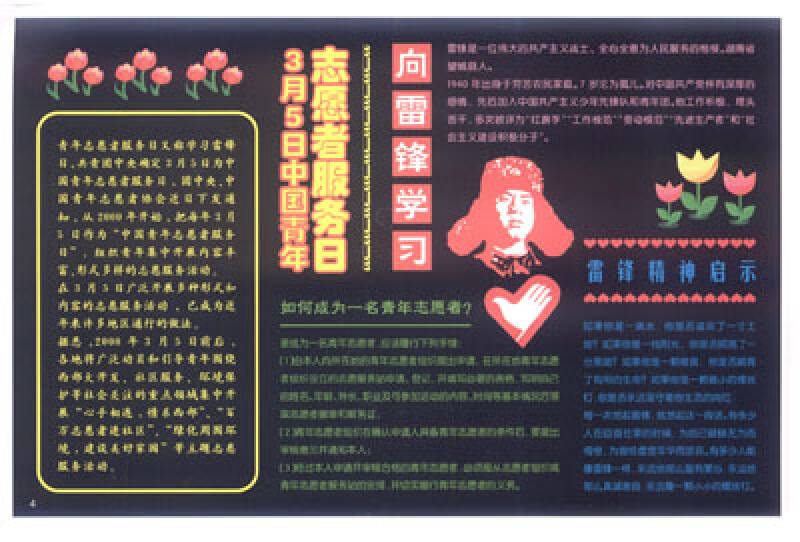 最新黑板报设计大全·红花板报1:节日喜庆黑板报(春)