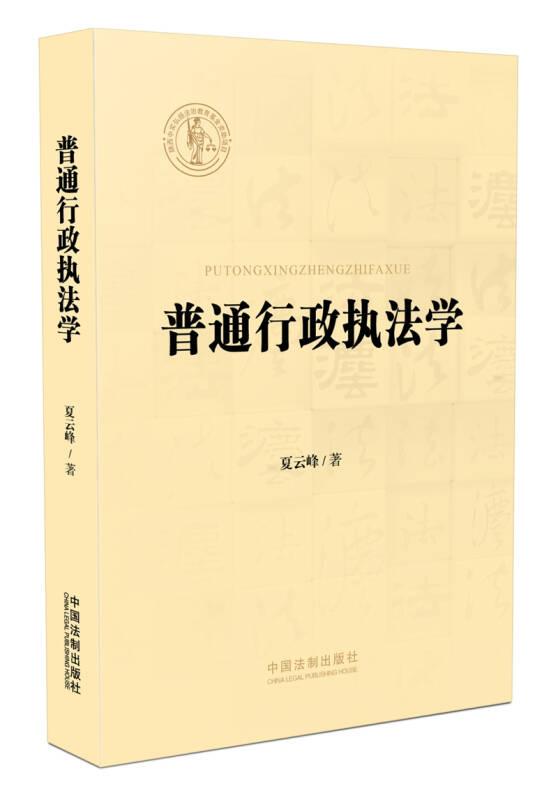 普通行政执法学