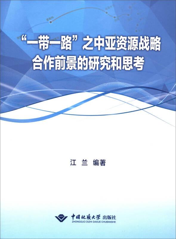 """""""一带一路""""之中亚资源战略合作前景的研究和思考"""