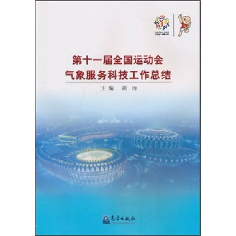 第十一届全国运动会气象服务科技工作总结