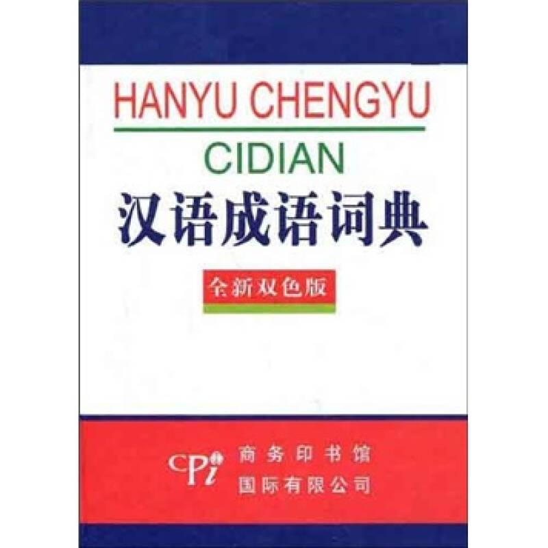 汉语成语词典(全新双色版)