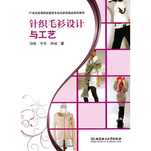 针织毛衫设计与工艺