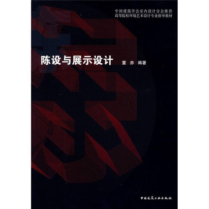 中国建筑学会室内设计分会推荐·高等院校环境艺术设计专业指导教材:陈设与展示设计