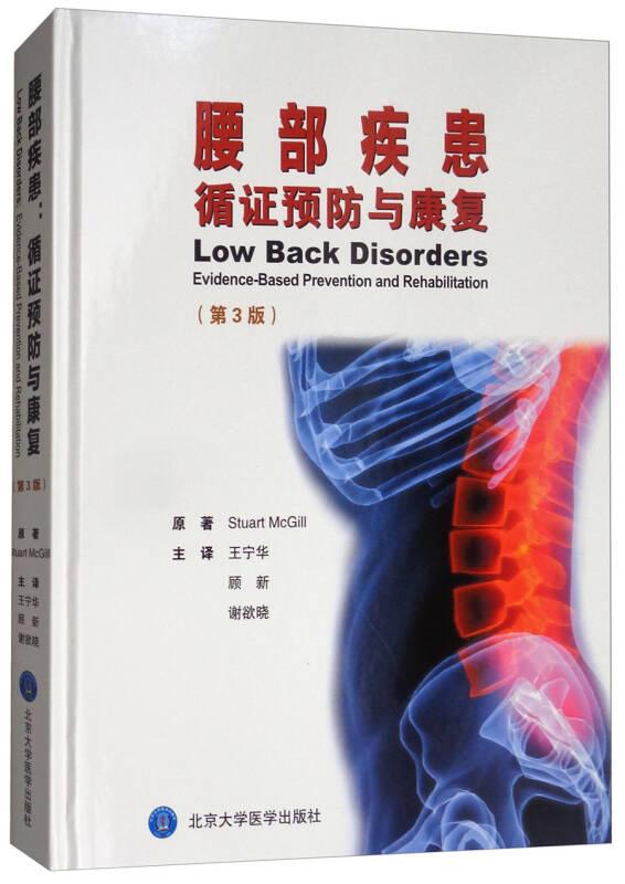 腰部疾患:循证预防与康复(第3版)