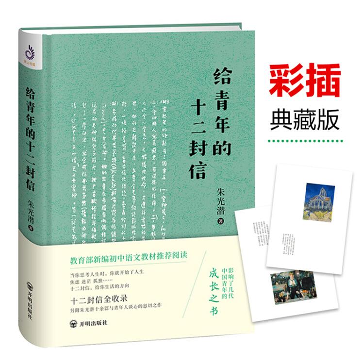 朱光潜:给青年的十二封信(彩插典藏版!全本无删节)