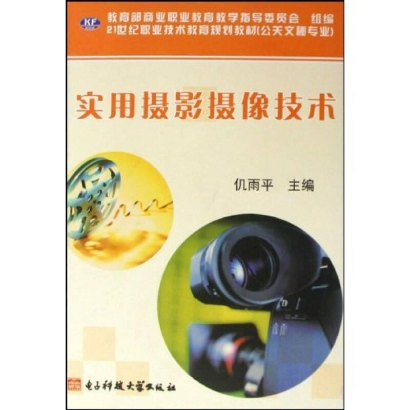 21世纪职业技术教育规划教?#27169;?#23454;用摄影摄像技术