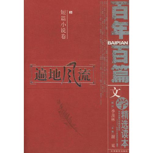 百年百篇文学精选读本·短篇小说卷:遍地风流(上中下卷)