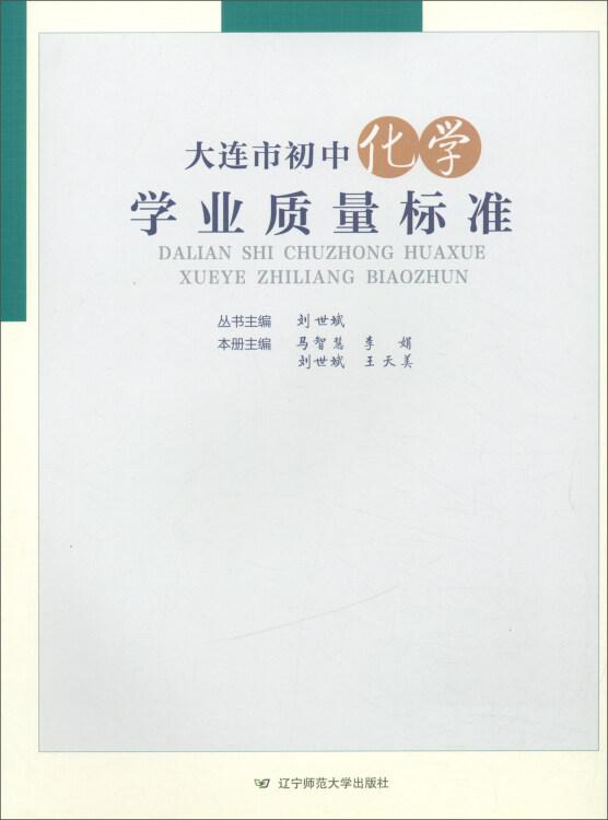 大连市初中化学学业质量标准
